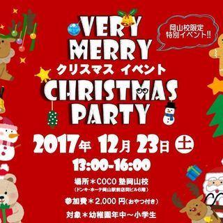 12月23日開催!! 岡山校限定★☆★ベリー・メリー・クリスマス・...