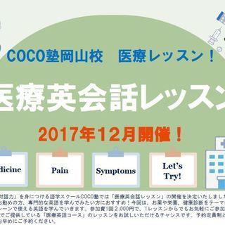 12月開催!! 医療英語セミナー