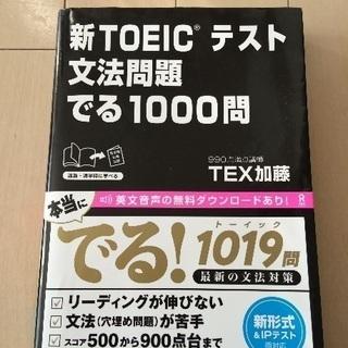 新 TOEIC 文法問題 でる1000問 TEX加藤