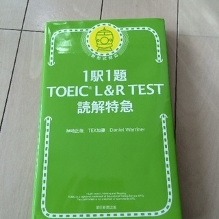 1駅1題 TOEIC L&R TEST 読解特急
