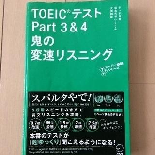 TOEIC テスト part3&4 鬼の変速リスニング