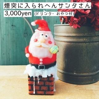 ☆クリスマス限定☆サンタキャンドル作り!