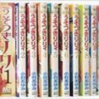 うそつきリリぃ 全17巻セット完結コミック