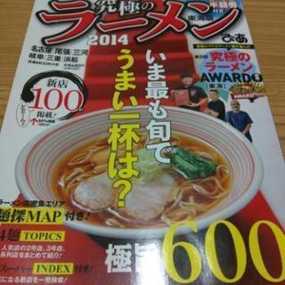 ラーメンの本!!