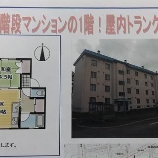 札幌市内で3DK(45㎡)の貸倉庫、トランクルーム、貸コンテナ、貸...