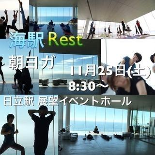 海駅Rest 朝ヨガ vo.7