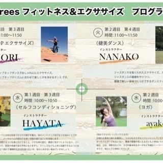 鶴ヶ島フィットネス&エクササイズ、ヨガ