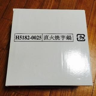 ★値下げ中★【新品/未使用品】直火焼き芋鍋