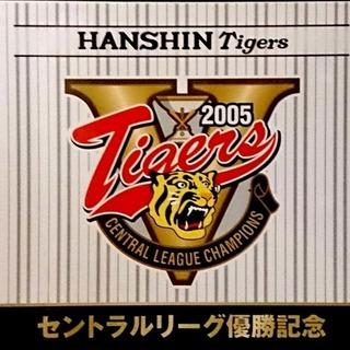 阪神タイガース2005年セリーグ優勝記念 するっとKANSAI 乗...