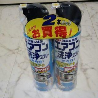 【新品】エアコン洗浄スプレー2本セット