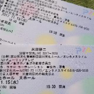 至急☆沢田研二コンサートチケット
