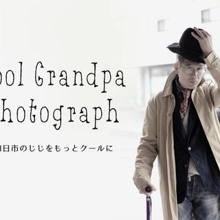 おじいちゃん限定コーディネート&撮影サービス「じじフォト」の画像