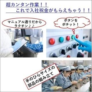 ☆11月入社で祝金30万☆ 軽作業でガッツリ稼げる工場のオシゴトです!