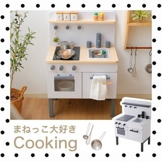 【新品・未使用・組立済】新品まな板、お鍋、フライパン付き ままごと...
