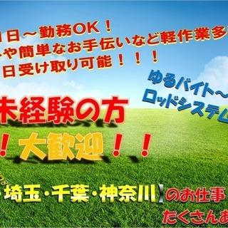 【軽作業スタッフ募集】その日に現金受け取り可能!