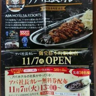 【時給1200円】アパ社長カレー スタッフ募集