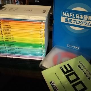 アルク NAFL日本語教師養成プログラム(2017年5月購入)