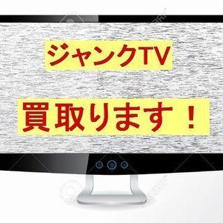 【買取ります!】壊れたテレビ ご不要になったテレビ【必ず金額お付け...