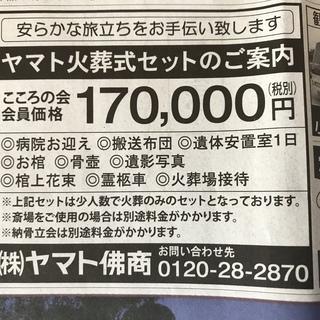 『館山・南房総のお葬式(火葬式)』 ヤマトの火葬式:170,00...