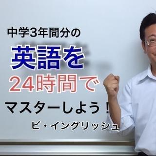 📍中学英語を24時間でマスター