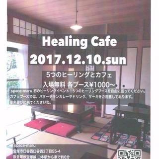ヒーリングカフェ