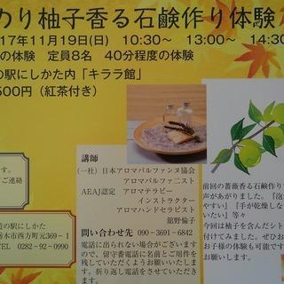 ほんのり柚子香る石鹸作り体験