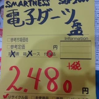【引取限定】SMARTNESS 電子 ダーツ盤 SDF2000【中古】