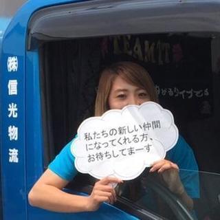 運転免許不要!【配送・設置作業助手】日給12,000円、未経験OK、