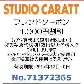 ご自由にお使いください!スタジオキャラット1,000円割引クーポン!