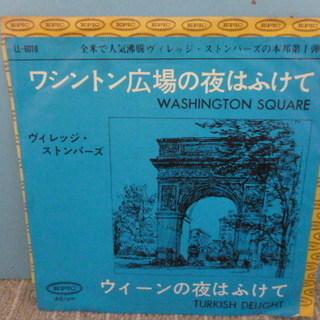 60年代シングルレコード 「ワシントン広場の夜はふけて/ウ…