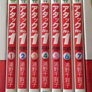アタックNo.1全7巻