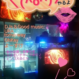 11/18(土)【1人参加歓迎】新宿DJバーで、貸し切りパーティー...