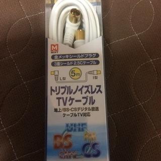 テレビアンテナ線5メートル  新品