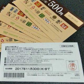 ワタミグループ共通お食事券 500円✕5枚