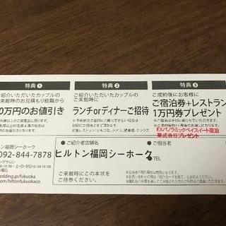 ヒルトン福岡 特別割引 ウェディングチケット