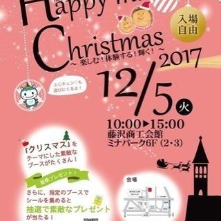 12月5日 湘南藤沢mama'sフェスタ イベント  おうちパンワ...