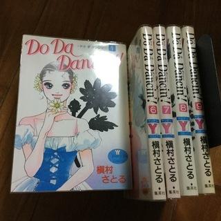 Do da dancin!  9冊☆値下げしました