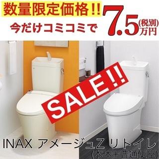 トイレリフォーム数量限定!【加須市】