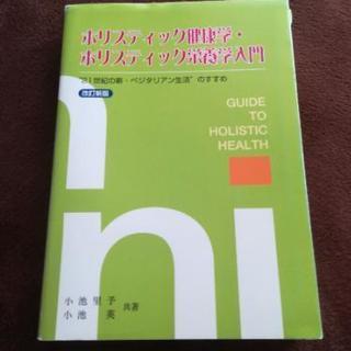 【ベジタリアン】ホリスティック健康学