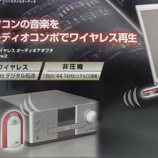 ワイヤレスオーディオアダプタ REX-Link2