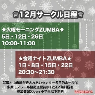 ZUMBAmor12月サークル日程/東京