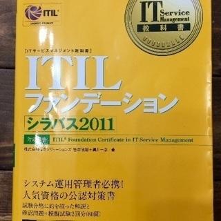 値下げしました!ITIL ファンデーション 黄色本