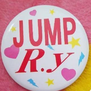 Hey! Say! JUMPの缶バッチ