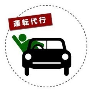 豊田市 運転代行スタッフ大募集!!