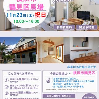 【11月23日 愛家・完成現場見学会】横浜市鶴見区馬場