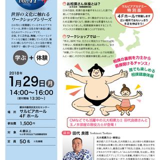 【サルビアアカデミーvol.41】お相撲さん体操ワークショップ