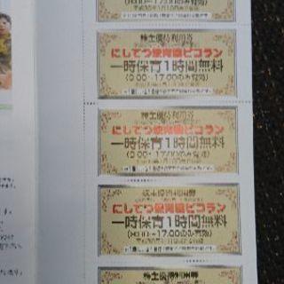西鉄グループ優待ガイド(西鉄株主優待一式)