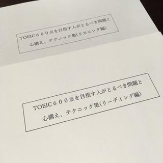 【英語】TOEICスコアを伸ばしたい方へ