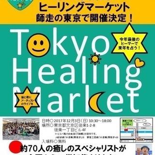 第16回東京ヒーリングマーケット
