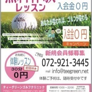 体験ゴルフレッスン限定募集中!